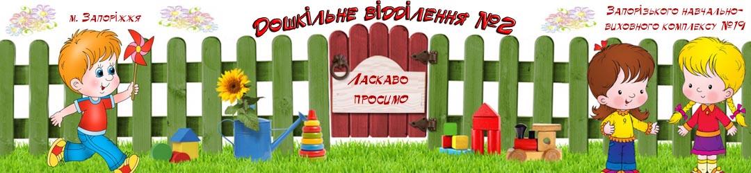 Дошкільне відділення 2 Запорізького навчально-виховного комплексу №19